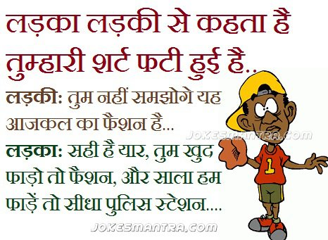 funny awesome jokes in hindi free sms jokes on mobile