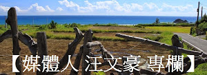 媒體工作者汪文豪【拇指山筆耕農】專欄