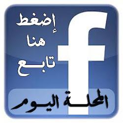 """فيس بوك """"المحلة اليوم"""""""