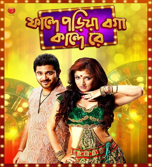 Faande Poriya Boga Kanande Re (2011) Kolkata Movie Mp3 Download