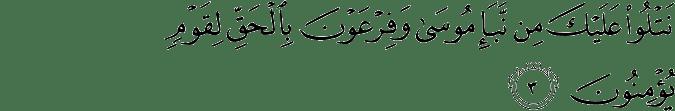 Surat Al Qashash ayat 3