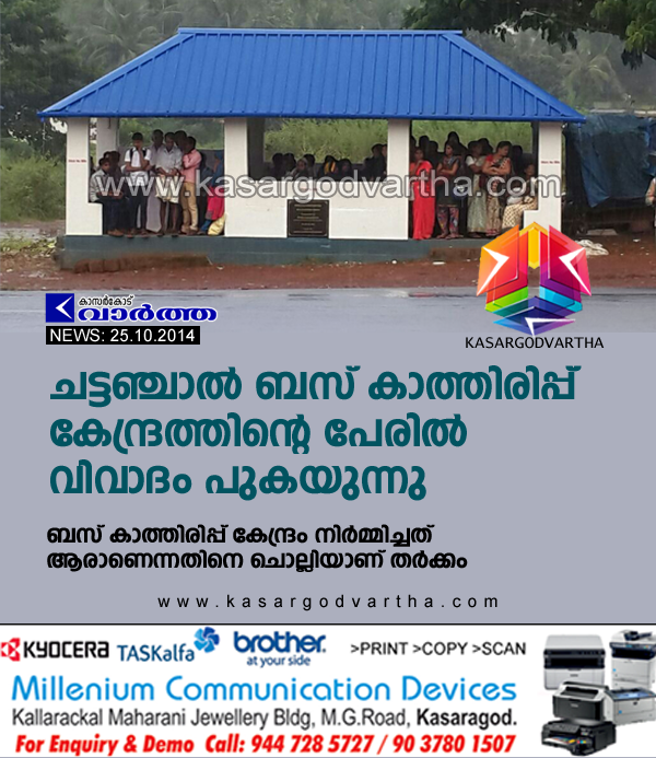 Chattanchal, Bus waiting shed, Kasaragod, Kerala, Inauguration, Controversy over bus waiting shed in Chattanchal.