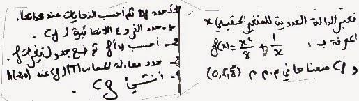 اسئلة التمرين 13 حول دراسة الدوال وتمثيلها المبياني