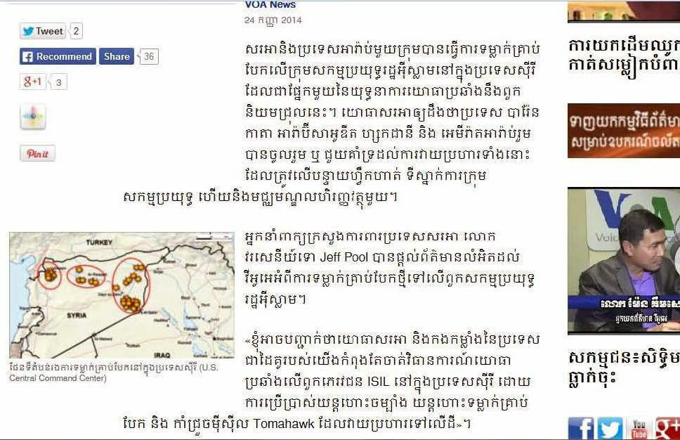 http://khmer.voanews.com/content/us-launches-airstrikes-against-islamic-state-in-syria/2460140.html
