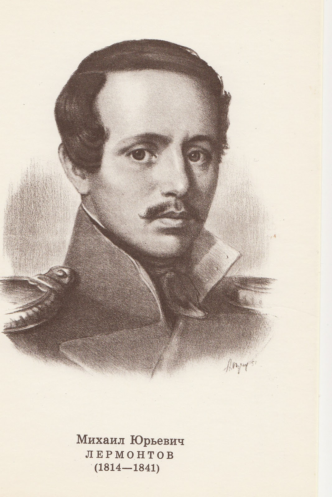 lermontov dating site 200th anniversary of lermontov october 15, 2014 8 comments by elena 200 years ago, 15 october 1814, the most famous romantic russian poet, mikhail lermontov, was born.