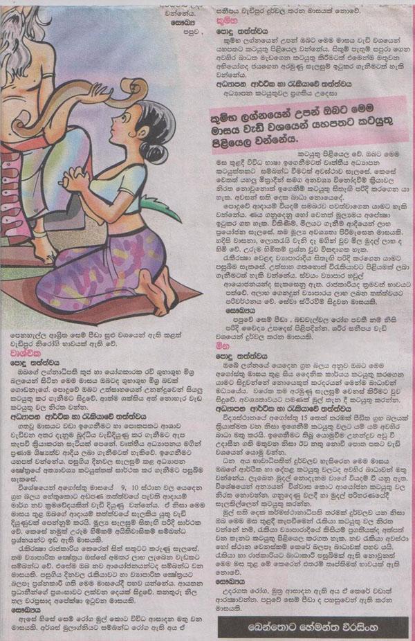 Gossip Lanka 2015 Lagna Palapala