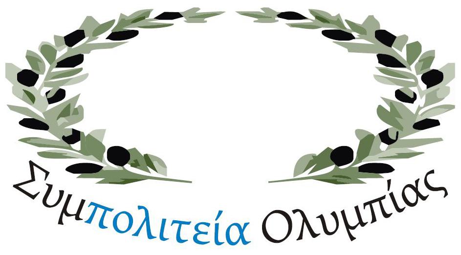 Συμπολιτεία Ολυμπίας (Federation of Olympia)