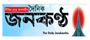 http://www.dailyjanakantha.com/