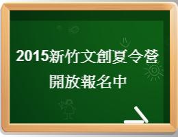 2015新竹文創夏令營