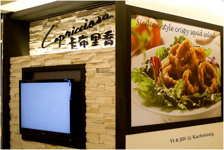Yi & Jin's life: 20130301-高雄卡布里喬莎義大利料理