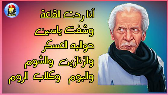 فى ذكرى احمد نجم : احلى 25 مقطع من قصائدة