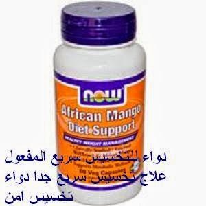 دواء للتخسيس سريع المفعول علاج تخسيس سريع جدا دواء تخسيس امن