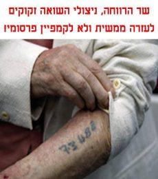 שר הרווחה מאיר כהן - ניצולי השואה זקוקים לעזרה ממשית ולא לקמפיין פרסומי