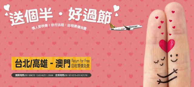 虎航 「七夕優惠」澳門 飛 台北 / 高雄「買去程,送回程」來回連稅HK$547起,10至明年1月出發!
