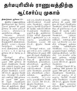 Recruitment Rally in Dharmapuri District Tamil Nadu