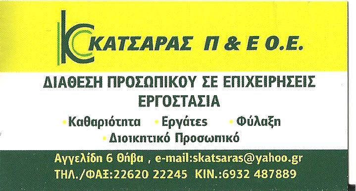 ΚΑΤΣΑΡΑΣ Π&Ε Ο.Ε.