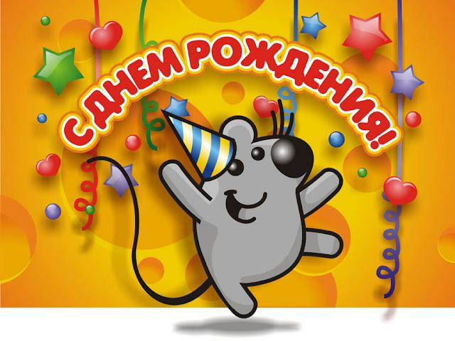 Аудио поздравление с днем рождения на японском языке