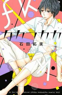 [石田拓実] カカフカカ 第01-04巻