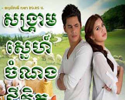 [ Movies ] Sang Kream Sne Chamnorng Chivit คุณชายเลี้ยงหมู คุณหนูเลี้ยงแกะ - Khmer Movies, ភាពយន្តថៃ - Movies, Thai - Khmer, Series Movies