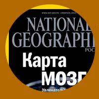 Официальное сообщество Клуб National Geographic
