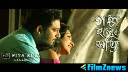 Piya Bina - Golpo Holeo Shotti (2014) HD Music Video Watch Online