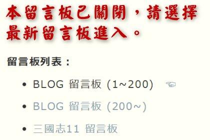 Blogger 留言超過 200 篇怎麼處理?