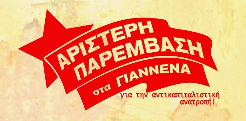 το σήμα της Αριστερής Παρέμβασης στα Γιάννενα για την αντικαπιταλιστική ανατροπή