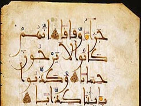 Lembaran al Quran zaman Rasulullah ditemui