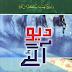 Daiv Aa Gaaye - Urdu Historical Book By M Tahir Naqosh