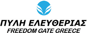 Πύλη Ελευθερίας - Freedom Gate Greece