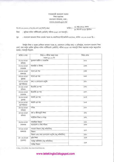 JSC & JDC Exam Routine/Result (2015) Bangladesh