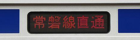水戸線 E531系