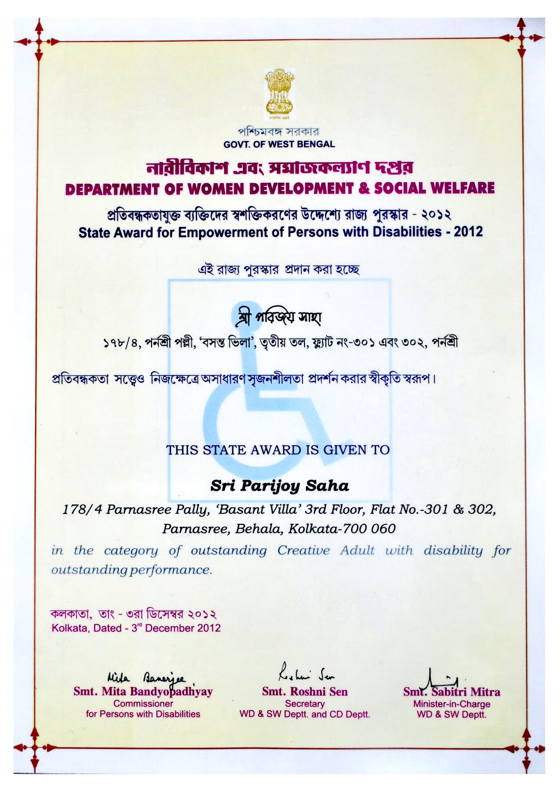 West Bengal State Government Award