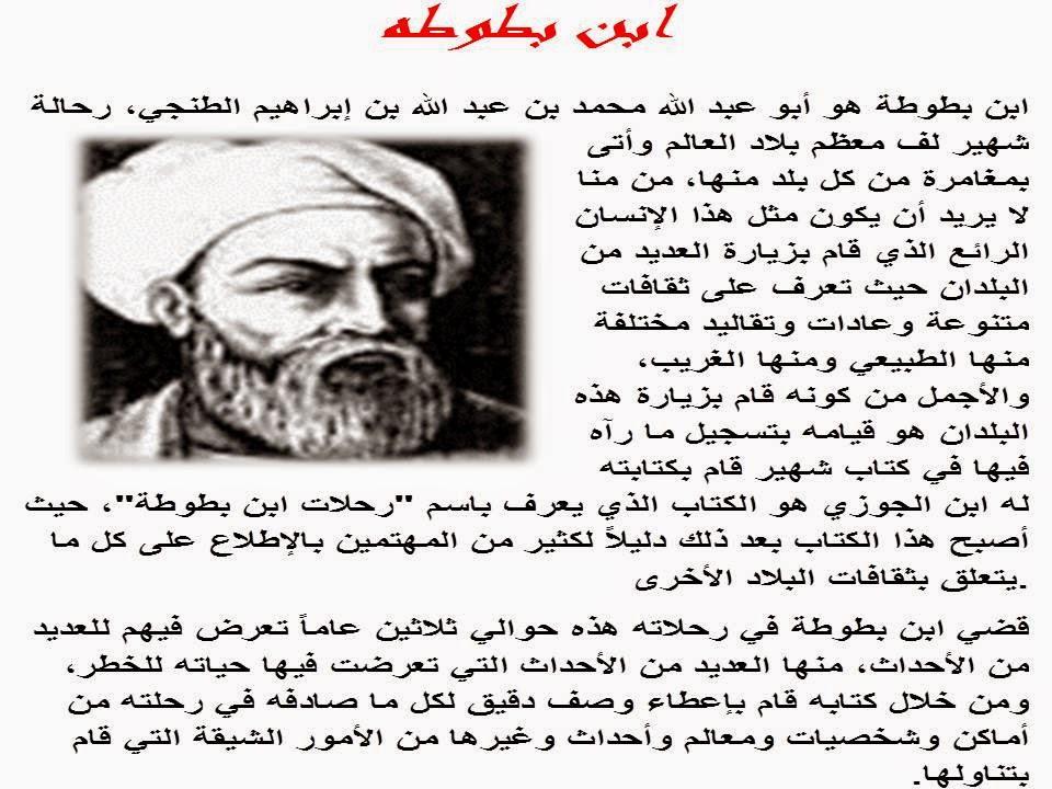 عظماء في التاريخ الاسلامي ابن بطوطة