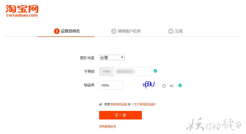 4 - 淘寶購物教學:從註冊帳號到WebATM付款,通通不求人!