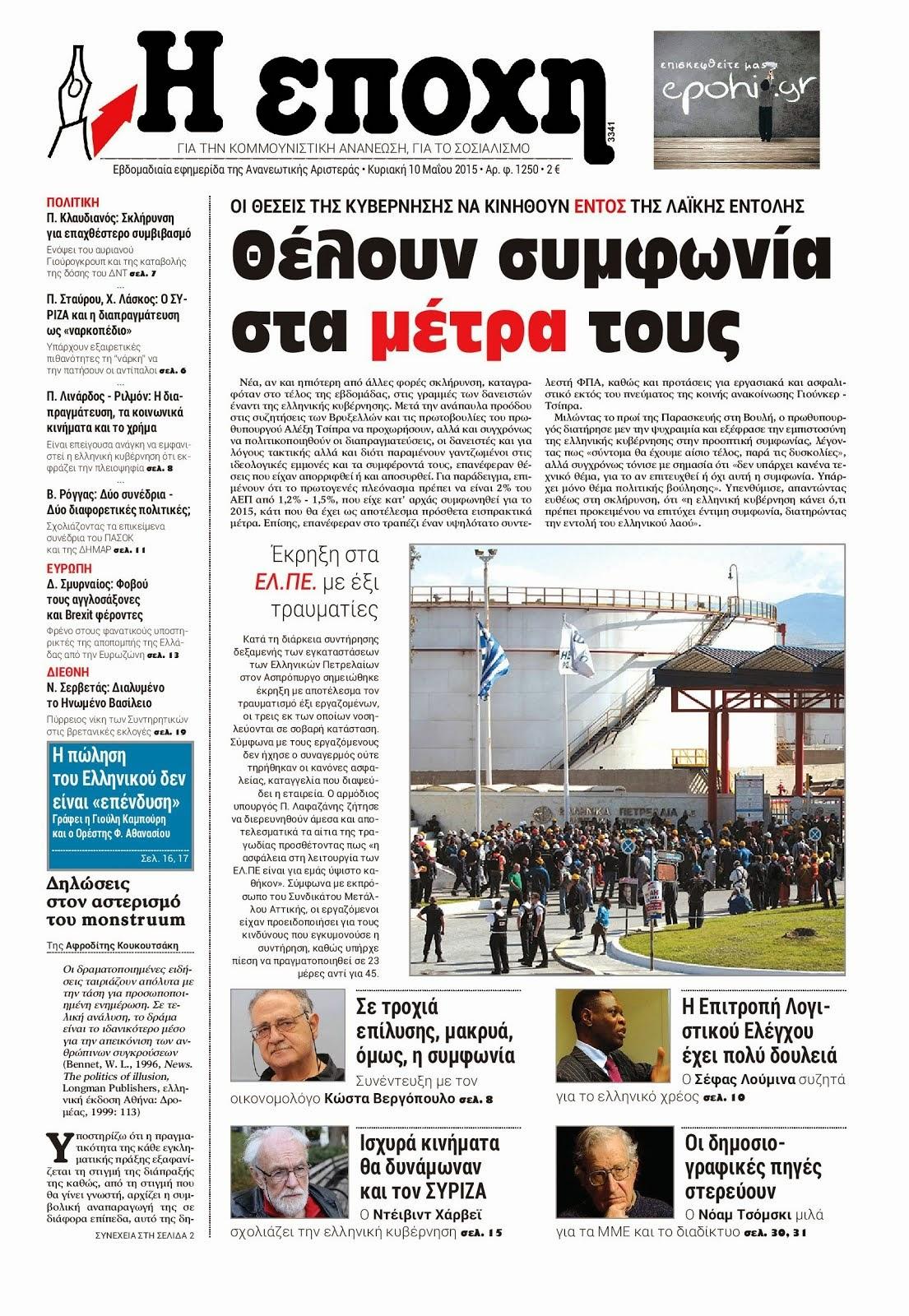 """Ο ΘΕΜΑ  «Η πώληση του Ελληνικού δεν είναι """"επένδυση""""», της Γιούλης Καμπούρη"""