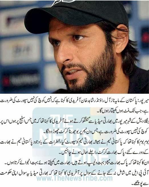 Afridi Best, Shahid Afridi, Shahid Khan Afridi, sports news, Pakistan Team, Pakistan, Pak News, Afridi News, Asia Cup, ASia Cup News,