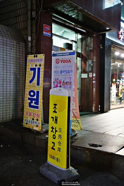 [韓國.首爾] 多款貝殼海產超強任食:貝殼倉庫조개창고