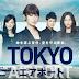 TOKYO AIRPORT東京機場管制保安部
