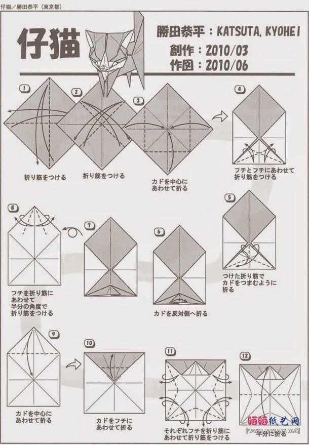 origami cat instructions ~ kids origami instructions easy