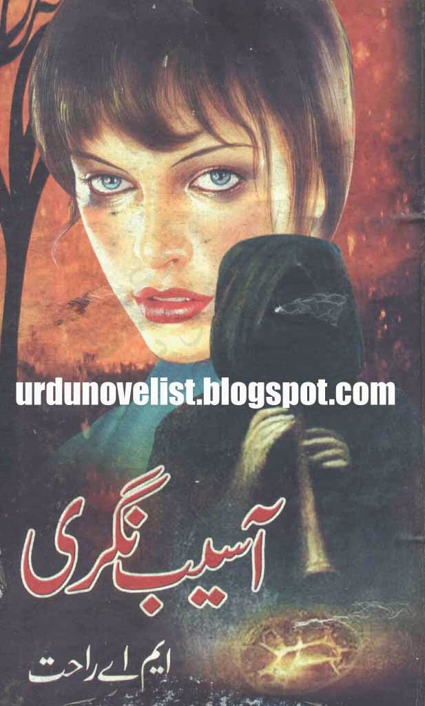 Asaib Nagri By M A Rahat