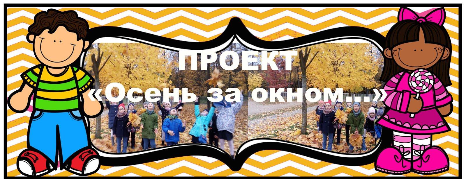 Осенний проект