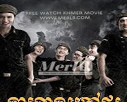 [ Movies ] Tea Hean Krao Chuo - Khmer Movies, Thai - Khmer, Short Movies