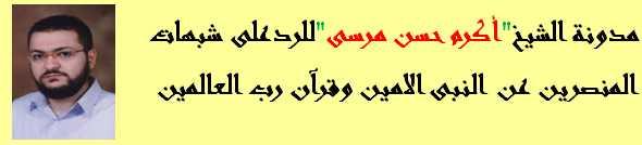 الشيخ أكرم حسن مرسى