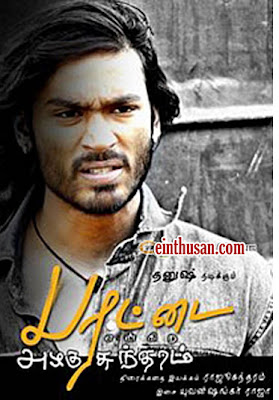 Parattai Engira Azhagu Sundaram 2007 download full movie & watch online free