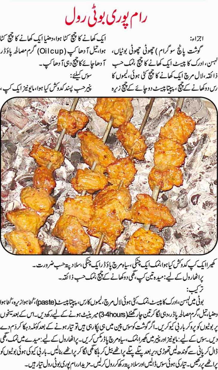 Urdu recepies 4u 2014 indian food rampuri boti in urdu for bakra eid forumfinder Image collections
