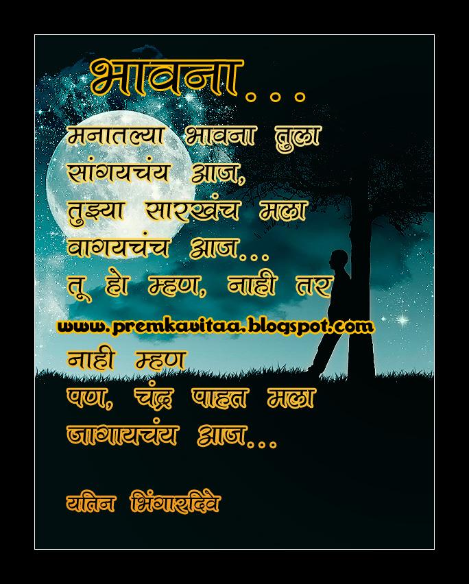 prem kavita marathi kavita marathi love poem marathi tattoo design bild