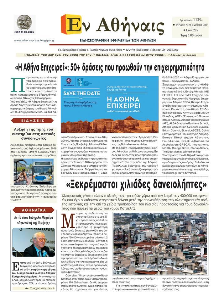 """Εφημερίδα """"Εν Αθήναις"""" κυκλοφόρησε: """"Ξεκρέμαστοι χιλιάδες δανειολήπτες"""""""