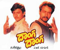 Donga Donga telugu audio songs