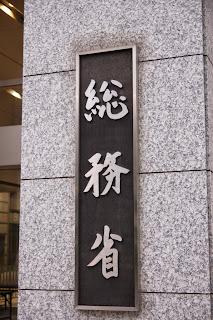 総務省の画像